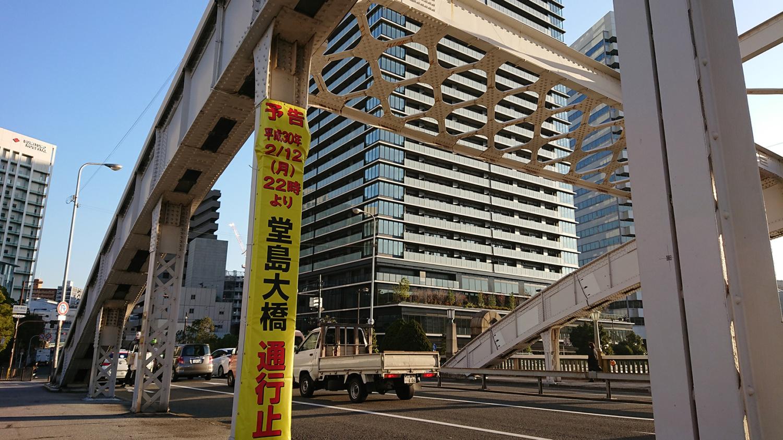 満90 歳!堂島大橋の環境変化にご注目。