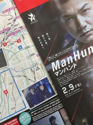 福山雅治さん主演映画「Man Hunt」公式ロケ地マップの配布について。