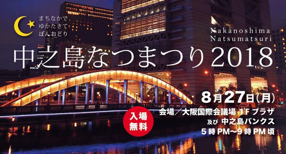 main_nakanoshima_natsumatsuri_banks_2018